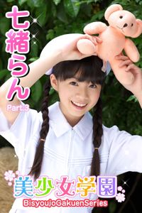 美少女学園 七緒らん Part.3(Ver2.0)