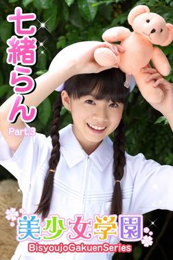 美少女学園 七緒らん Part.3(Ver2.0)-電子書籍