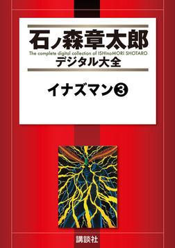 イナズマン(3)-電子書籍