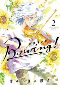 Bowing! ボウイング(2)