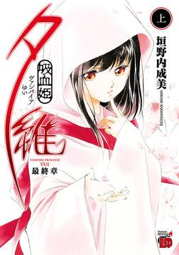 吸血姫夕維 最終章 上-電子書籍