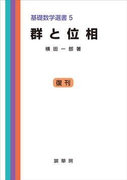 群と位相 基礎数学選書 5-電子書籍