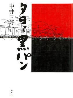 夕日と黒パン-電子書籍