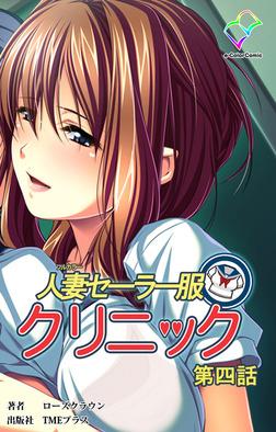 【フルカラー】人妻セーラー服クリニック 第四話-電子書籍