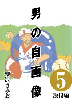 男の自画像 (5) 激投編-電子書籍