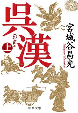 呉漢(上)-電子書籍
