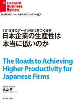 日本企業の生産性は本当に低いのか-電子書籍