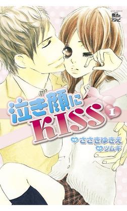 泣き顔にKISS : 1-電子書籍