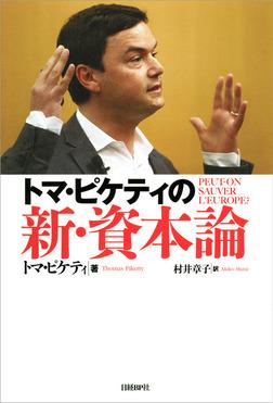 トマ・ピケティの新・資本論-電子書籍