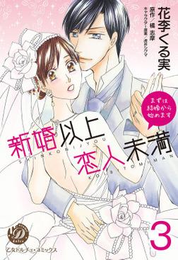新婚以上 恋人未満~まずは結婚から始めます~【分冊版】3-電子書籍