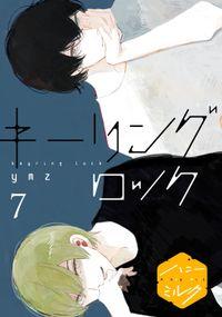 キーリングロック 分冊版(7)