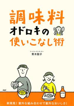「調味料」オドロキの使いこなし術-電子書籍