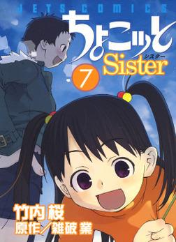 ちょこッとSister 7巻-電子書籍