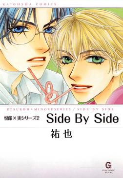 Side By Side 下巻 悦郎×実シリーズ2-電子書籍