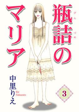 瓶詰めのマリア3-電子書籍
