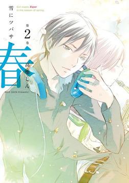 雪にツバサ・春(2)-電子書籍