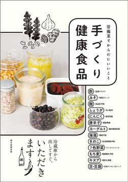 常備菜でからだにいいこと 手づくり健康食品-電子書籍