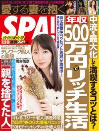 週刊SPA!(スパ)  2021年 3/23・30 合併号 [雑誌]