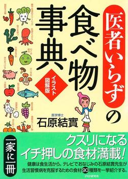 [イラスト図解版]「医者いらず」の食べ物事典-電子書籍
