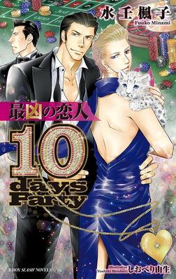最凶の恋人(10)―10days Party― 【イラスト入り】-電子書籍