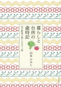 暮らしと台所の歳時記 旬の野菜で感じる七十二候-電子書籍
