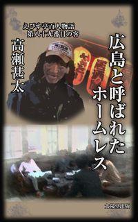 えびす亭百人物語 第八十九番目の客 広島と呼ばれたホームレス
