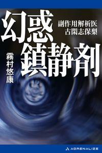 副作用解析医・古閑志保梨(7) 幻惑鎮静剤