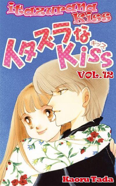 itazurana Kiss, Volume 12
