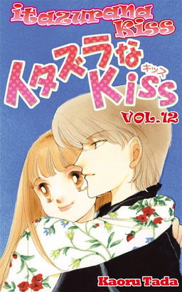 itazurana Kiss, Volume 12