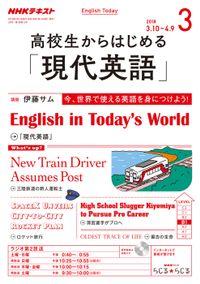 NHKラジオ 高校生からはじめる「現代英語」 2018年3月号