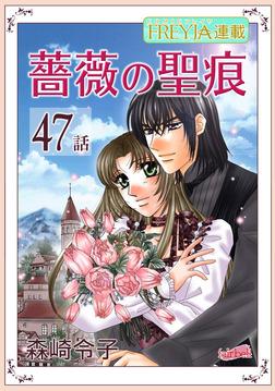 薔薇の聖痕『フレイヤ連載』 47話-電子書籍