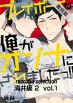 recottia selection 渦井編2 vol.1【期間限定 無料お試し版】