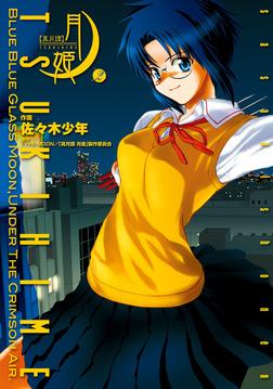 真月譚 月姫(2)-電子書籍