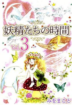 妖精たちの時間 3巻-電子書籍