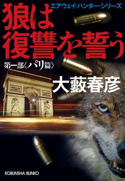 狼は復讐を誓う~エアウェイ・ハンター・シリーズ 第一部パリ篇~-電子書籍