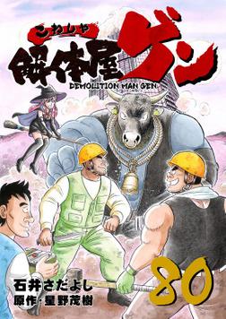 解体屋ゲン 80巻-電子書籍