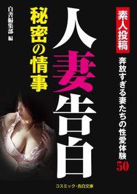 人妻告白 秘密の情事(コスミック告白文庫)
