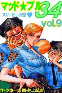 マッド★ブル34 Vol,9 スリーピーの恋