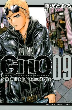 GTO SHONAN 14DAYS(9)-電子書籍