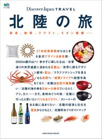 Discover Japan TRAVEL 2014年12月号「北陸の旅」