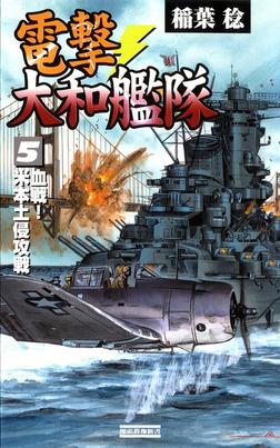 電撃・大和艦隊 5 血戦!米本土侵攻戦-電子書籍