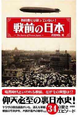 教科書には載っていない!戦前の日本-電子書籍