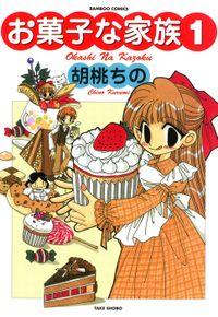 お菓子な家族(1)