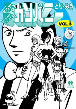 るんるんカンパニー 3-電子書籍