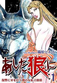 《復讐に牙をむく闇の女私立探偵》 あした狼に(1)