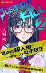 【2巻】JUST DO KILL~猟奇的殺人鬼→低カースト女子校生に転生したので殺人記録更新決定!~(フルカラー)