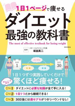 1日1ページで痩せる ダイエット最強の教科書-電子書籍