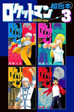 ロケットマン  超合本版(3)-電子書籍