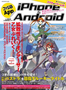 ファミ通App iPhone&Android NO.004-電子書籍