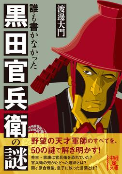 誰も書かなかった 黒田官兵衛の謎-電子書籍